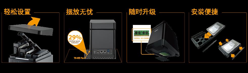 功能强大 TS-453mini宁波旭耀低价促销