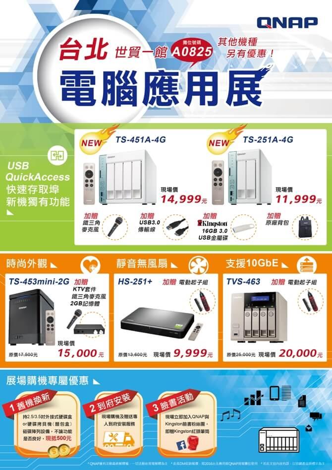 2016 台北電腦應用展: 威聯通 TS-x51A NAS 新機亮相,現場熱烈開賣