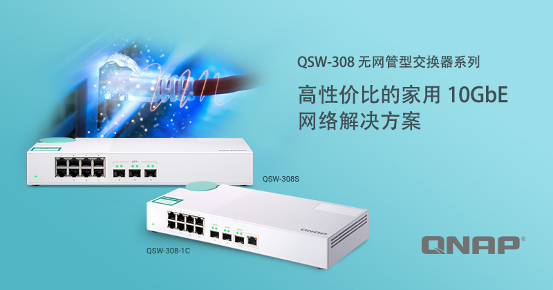"""QSW-308-1C and QSW-308S"""