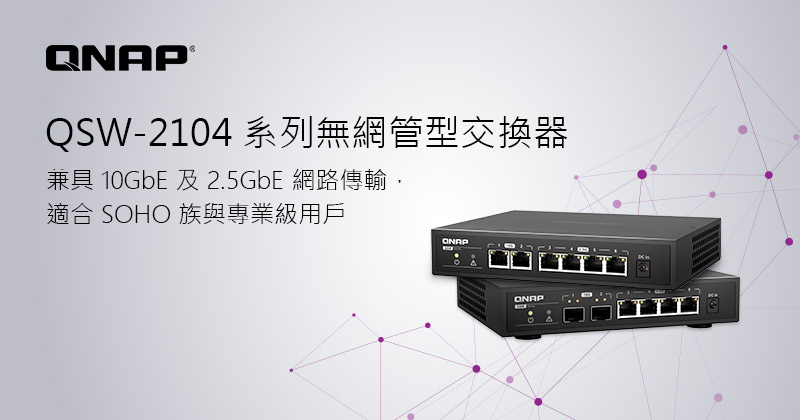 QSW-2104 series